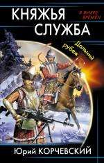 Корчевский Ю.Г. - Княжья служба. Дальний рубеж обложка книги