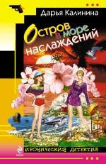 Остров в море наслаждений Калинина Д.А.