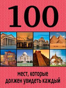 - 100 мест, которые должен увидеть каждый обложка книги