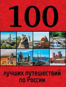 Андрушкевич Ю.П. - 100 лучших путешествий по России обложка книги