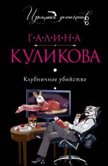 Куликова Г.М. - Клубничное убийство обложка книги