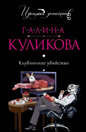 Клубничное убийство Куликова Г.М.