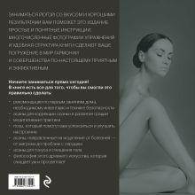 Обложка сзади Йога для начинающих