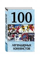 Грамм А.С., - 100 легендарных хоккеистов' обложка книги