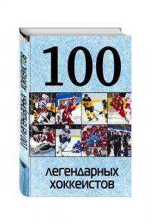 Грамм А.С., - 100 легендарных хоккеистов обложка книги