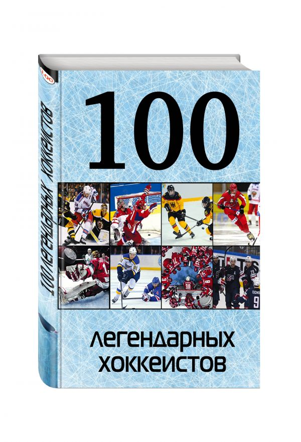 100 легендарных хоккеистов Грамм А.С.,