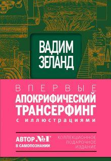 Апокрифический трансерфинг. Иллюстрированное издание (в суперобложке) обложка книги