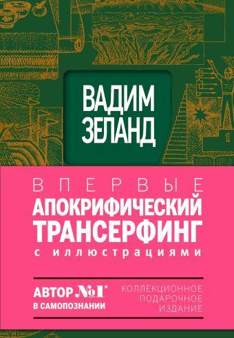 Апокрифический трансерфинг. Иллюстрированное издание (в суперобложке) Вадим Зеланд