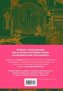 Обложка сзади Апокрифический трансерфинг. Иллюстрированное издание (в суперобложке)