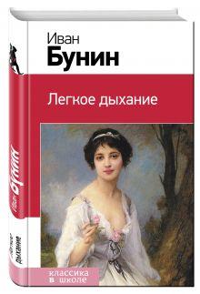 Бунин И.А. - Легкое дыхание обложка книги