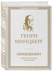 Минцберг Г. - Минцберг о менеджменте обложка книги