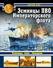 Эсминцы ПВО Императорского флота