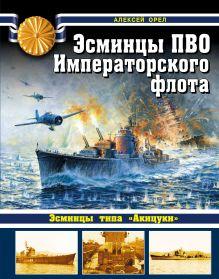 Орел А.В. - Эсминцы ПВО Императорского флота обложка книги