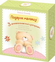 - Подарок малышу обложка книги