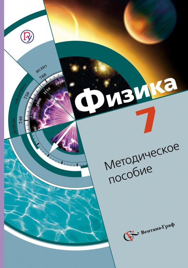 Физика. 7класс. Методическое пособие