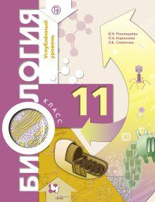 ПономареваИ.Н., КорниловаО.А., СимоноваЛ.В. - Биология. Углубленный уровень. 11класс. Учебник обложка книги