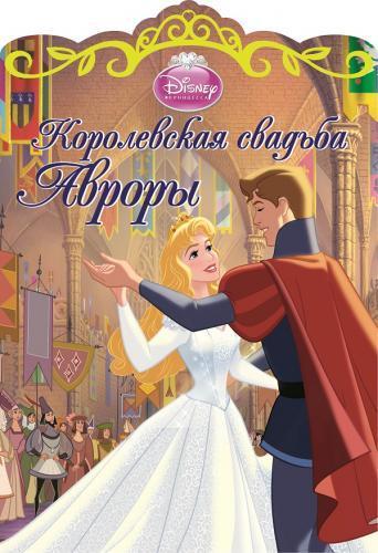 Королевская свадьба Авроры.