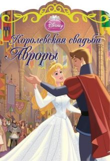 Disney - Королевская свадьба Авроры. обложка книги