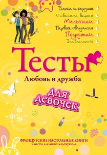 - Тесты для девочек. Любовь и дружба обложка книги