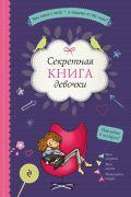 Секретная книга девочки (наклейки, страницы для записей, активити-задания) от ЭКСМО