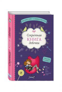- Секретная книга девочки (наклейки, страницы для записей, активити-задания) обложка книги