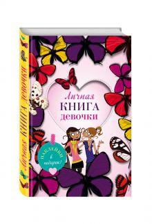 - Личная книга девочки (наклейки, страницы для записей, активити-задания) обложка книги