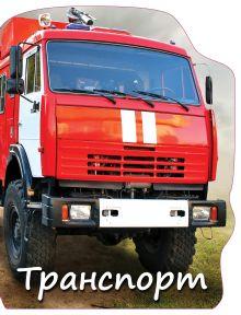 Лифенко О.В. - Транспорт обложка книги