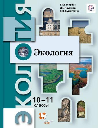 Экология. Базовый уровень. 10–11классы. Учебник МиркинБ.М., НаумоваЛ.Г., СуматохинС.В.