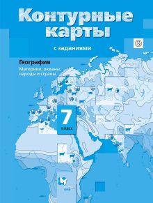 География. Материки, океаны, народы и страны. 7класс. Контурные карты обложка книги