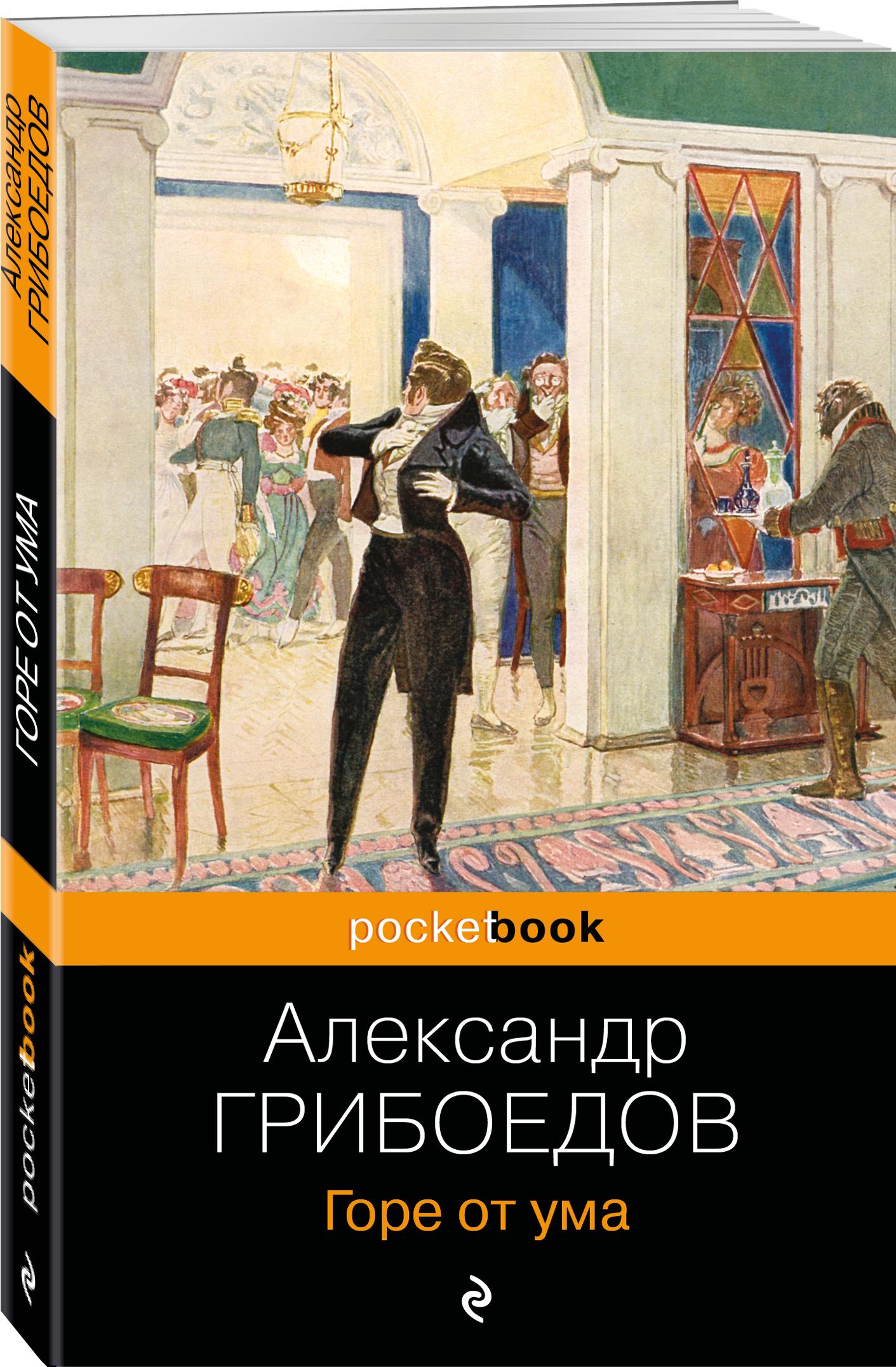Горе от ума ( Александр Грибоедов  )
