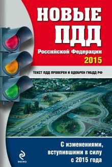 Новые ПДД РФ 2015 (с последними изменениями)