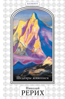 - Шедевры живописи Николая Рериха. Блокнот» (оф. 3) обложка книги