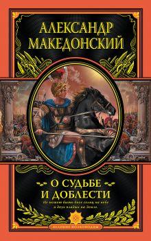 Александр Македонский - О судьбе и доблести обложка книги