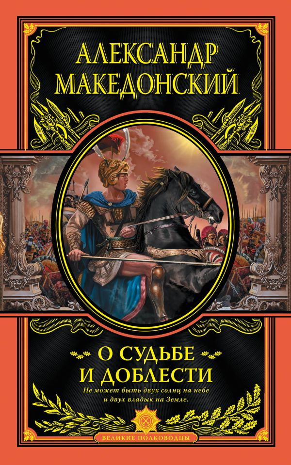 О судьбе и доблести Александр Македонский