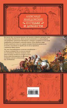 Обложка сзади О судьбе и доблести Александр Македонский
