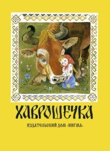 Толстой А.Н. - Хаврошечка обложка книги