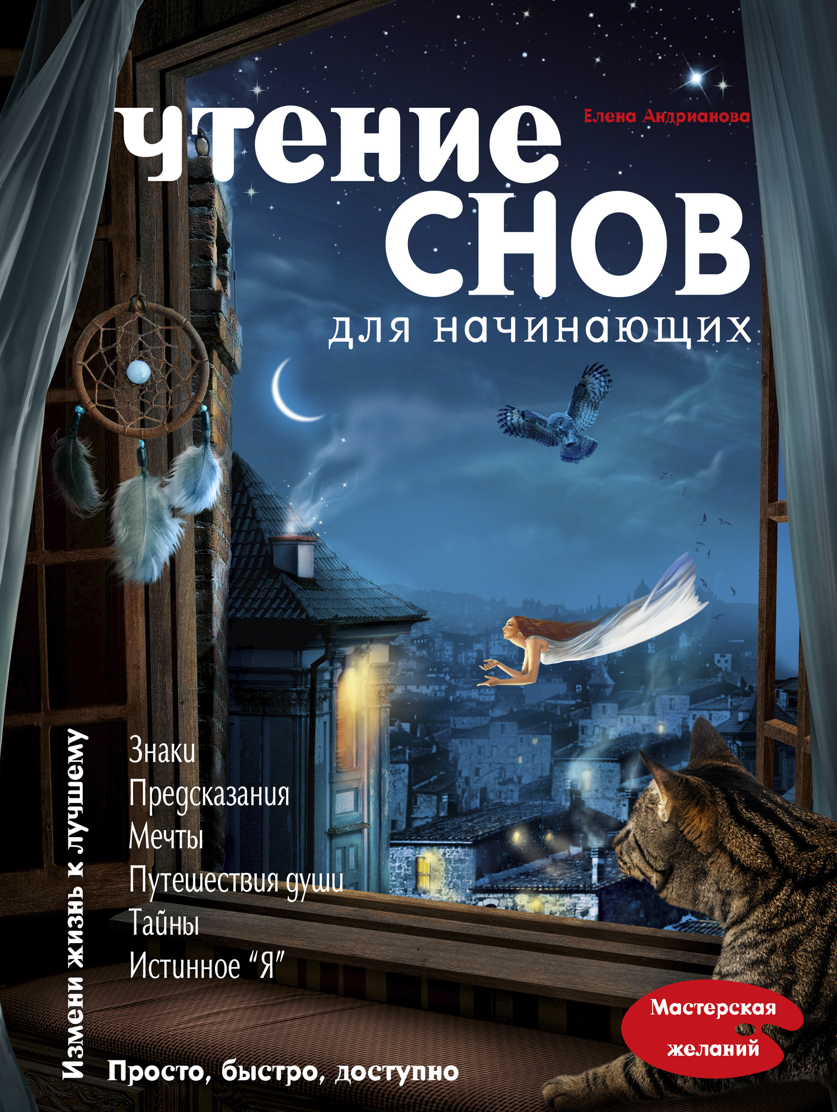 Чтение снов для начинающих ( Андрианова Елена Анатольевна  )