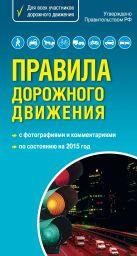 Правила дорожного движения 2015 г. Самый популярный в мире формат