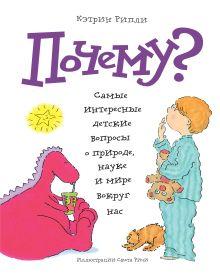 Рипли К. - Почему? Самые интересные детские вопросы о природе, науке и мире вокруг нас обложка книги