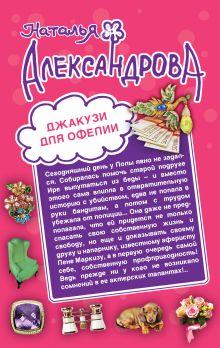 Александрова Н.Н. - Джакузи для Офелии. Клуб шальных бабок обложка книги