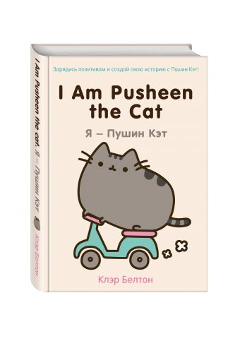 I Am Pusheen the Cat. Я - Пушин Кэт Белтон К.