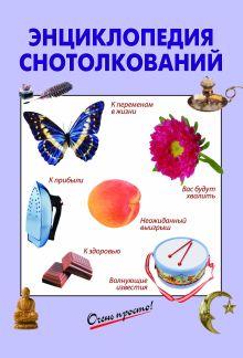- Энциклопедия снотолкований обложка книги