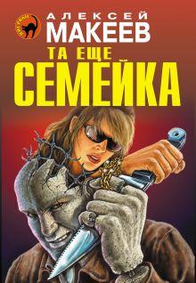 Макеев А.В. - Та еще семейка обложка книги