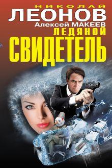 Леонов Н.И., Макеев А.В. - Ледяной свидетель обложка книги