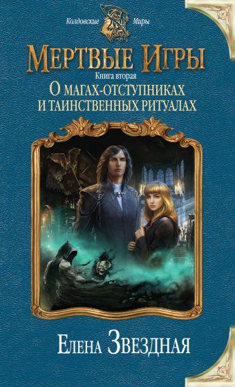 Мертвые игры. Книга вторая. О магах-отступниках и таинственных ритуалах Звездная Е.