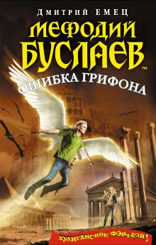 Обложка Мефодий Буслаев. Ошибка грифона Дмитрий Емец