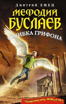 Емец Д.А. - Мефодий Буслаев. Ошибка грифона обложка книги