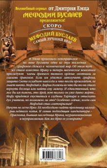 Обложка сзади Мефодий Буслаев. Ошибка грифона Дмитрий Емец