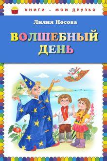 Волшебный день обложка книги