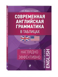 Ионина А.А., Саакян А.С. - Современная английская грамматика в таблицах. 3-е издание обложка книги